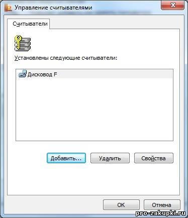 Как установить ключи ЭЦП в реестр (КриптоПро)