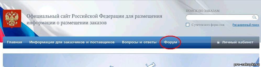Как зарегистрироваться на форуме zakupki.gov.ru