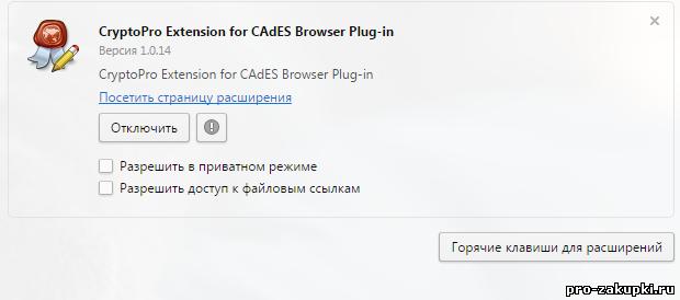 Как установить КриптоПро ЭЦП browser plugin в Opera