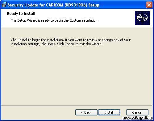 Установка Capicom 2.1.0.2