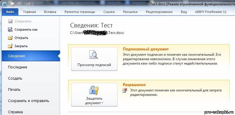 Как подписать документ Word 2010 с ЭЦП