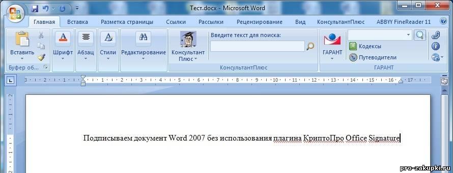 Как подписать файл Word 2007 с помощью ЭЦП