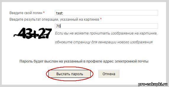 Как восстановить пароль на сайте zakupki.gov.ru?