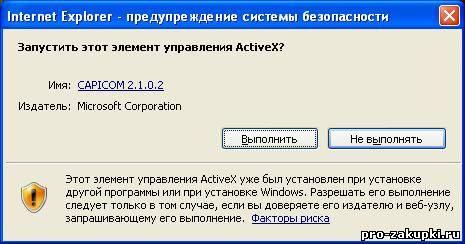 Настройка Capicom 2.1.0.2