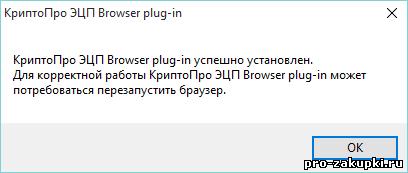 Как установить КриптоПро ЭЦП browser plug+in