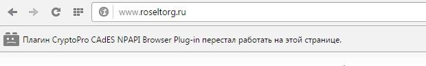 CryptoPro CAdeS NPAPI перестал работать
