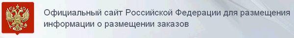Как зарегистрироваться на сайте zakupki.gov.ru (закупки.гов.ру)