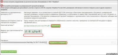 Соглашение Сбербанк-АСТ
