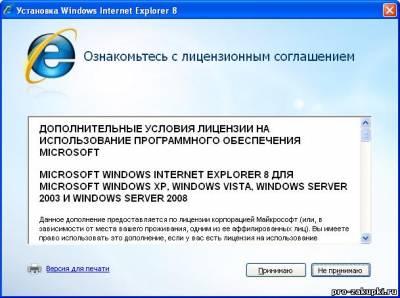 Как установить Internet Explorer 8