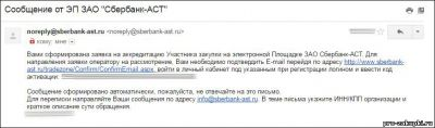 Письмо от Сбербанк-АСТ
