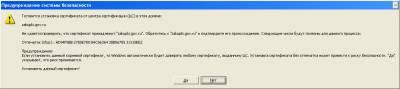 Как установить серверный сертификат zakupki.gov.ru