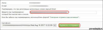 Код активации Сбербанк-АСТ